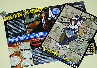 アフィリア魔法学院/冊子